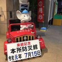 本所防災館の来館記念写真スポット