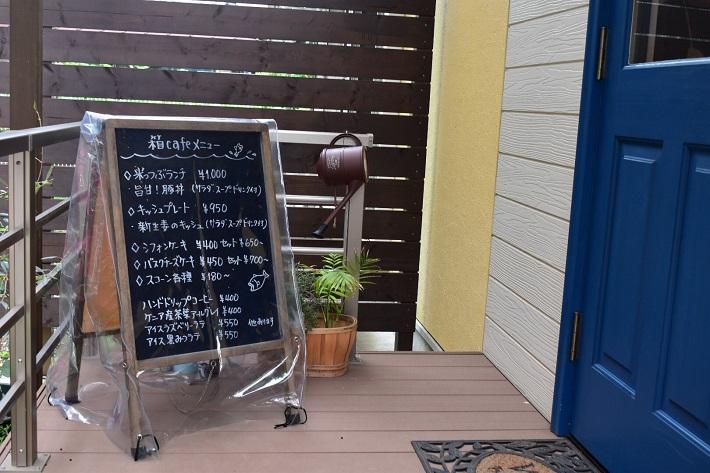 千葉県佐倉市のちいさな箱cafe入口前のウッドデッキ前スペースと看板メニュー