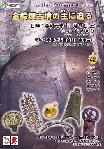 金鈴塚古墳の主に迫る、公開シンポジウムの広告