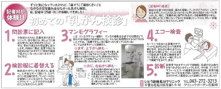 ピンクリボン運動記事01