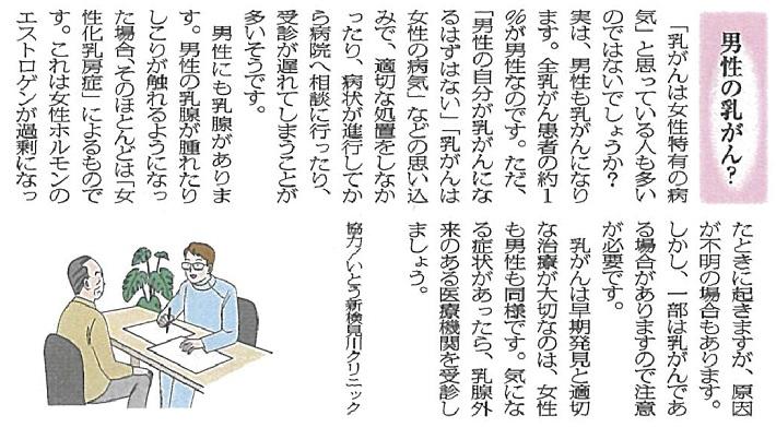 ピンクリボン運動記事02
