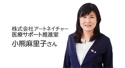 (株)アートネイチャー医療サポート推進室 小熊麻里子さん