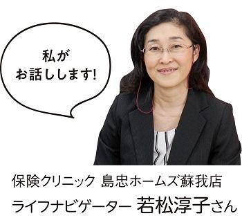 ライフナビゲーターの若松淳子さん