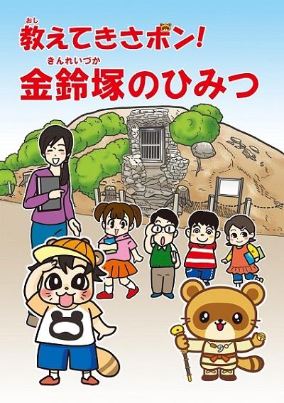 金鈴塚のひみつ冊子