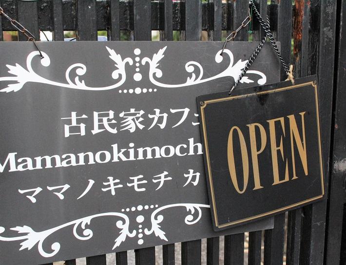 ママノキモチカフェの看板