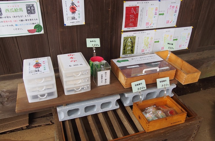 香取神社の賽銭箱