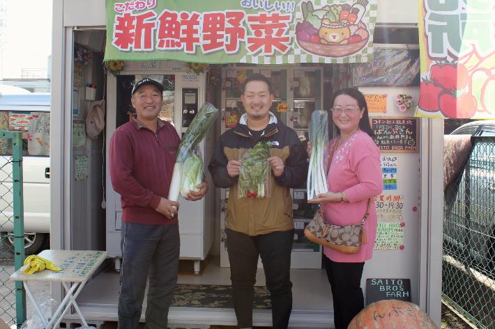 野菜自販機齊藤さん一家