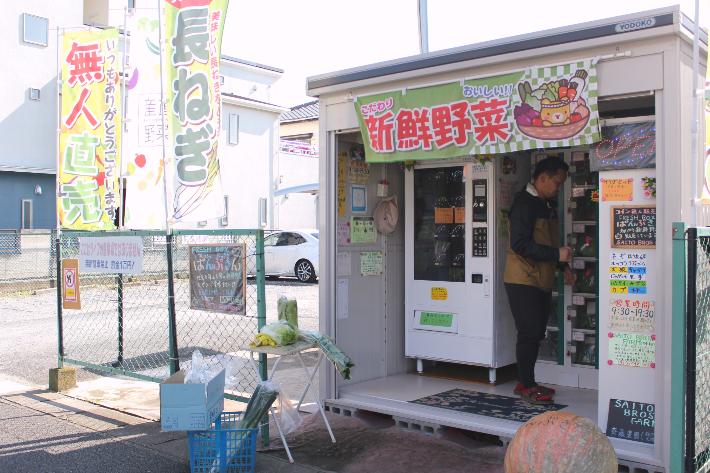 野菜自販機外観