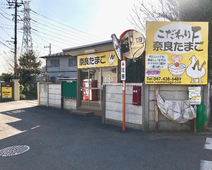奈良たまご自販機外観