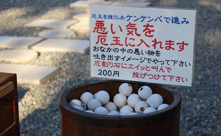 櫻木神社の厄除け
