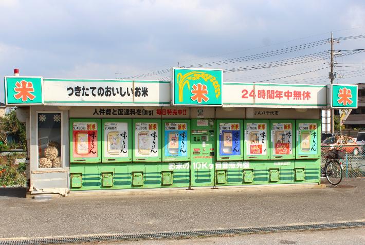 お米の自販機