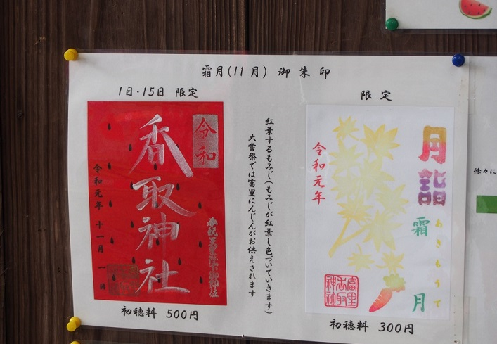 香取神社の御朱印