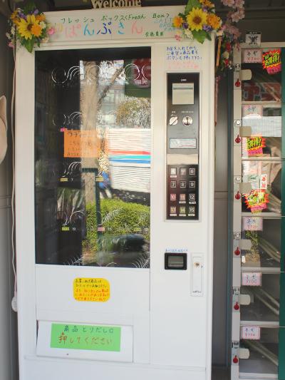 野菜自販機タテ