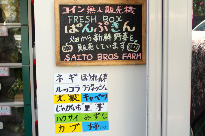 野菜自販機側面