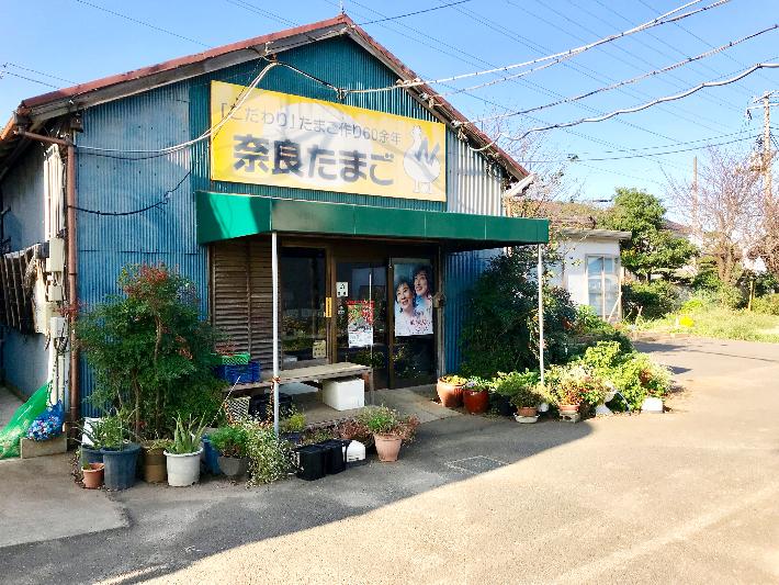 奈良たまご直売所