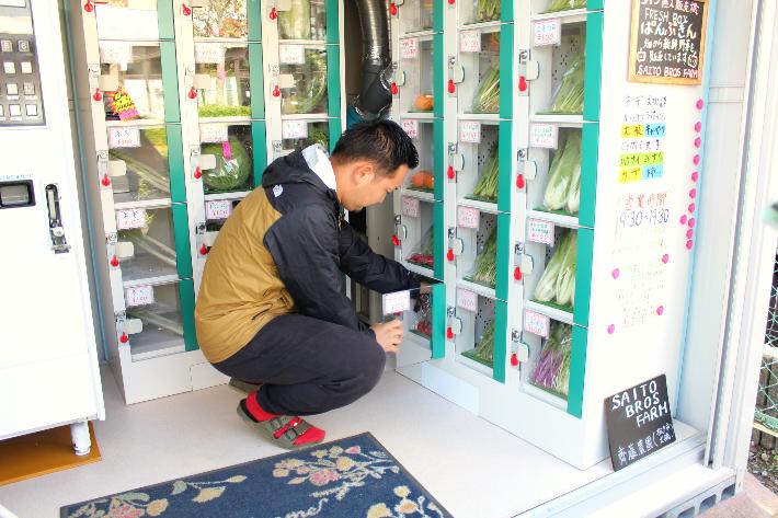 野菜自販機ラディッシュ