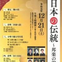 成田市日本の伝統三味線