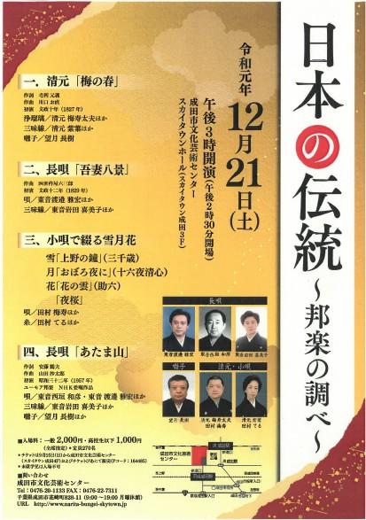 成田市日本の伝統、邦楽の調べ
