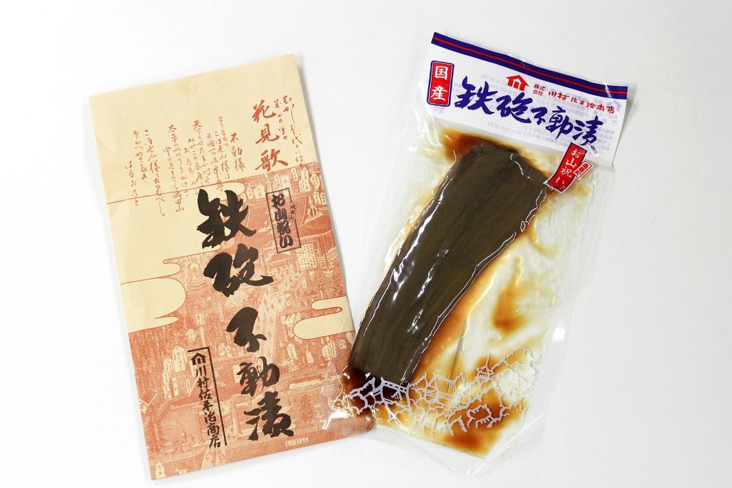 成田山の鉄砲漬け、川村佐平治商店