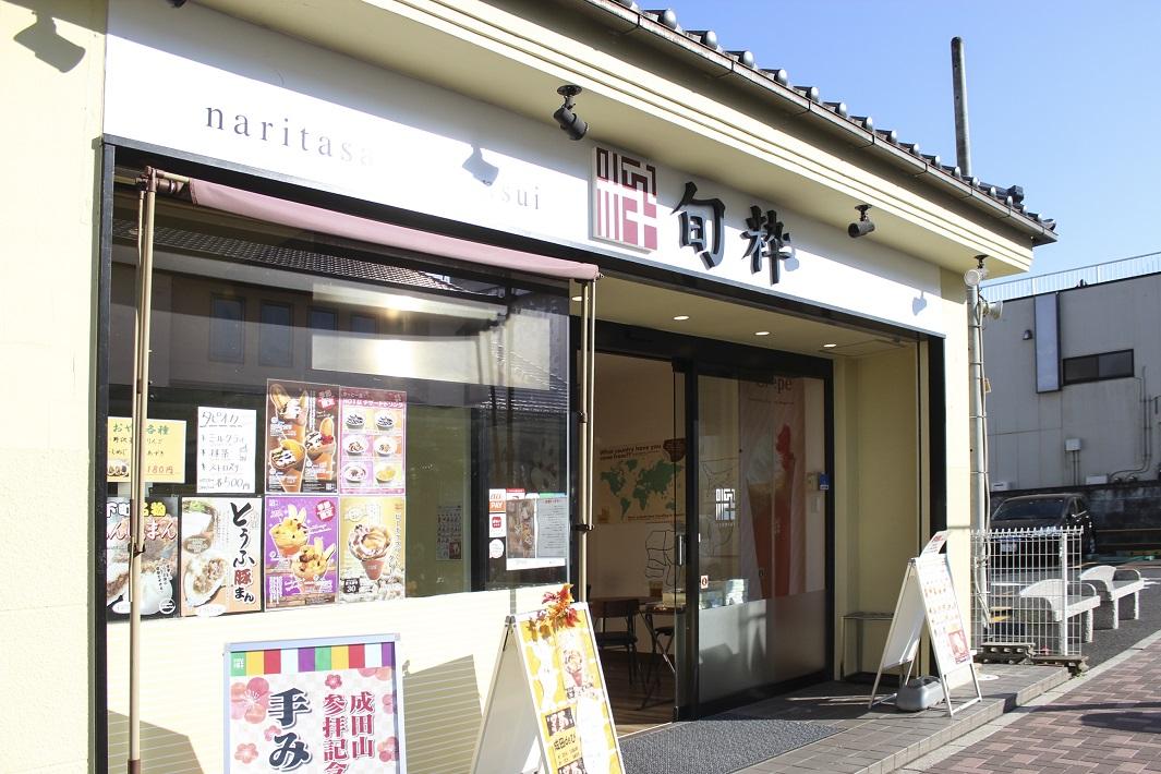 成田山クレープ旬粋(しゅんすい)