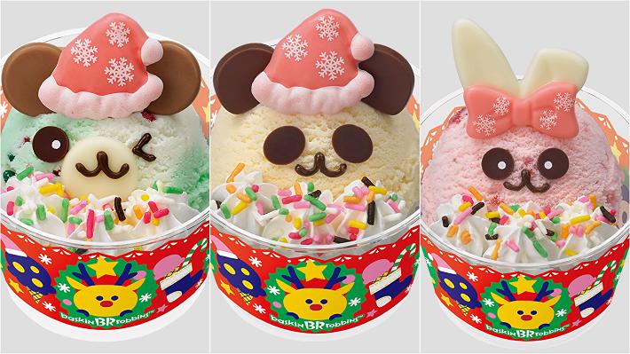 サーティーワンのアイスクリームクリスマス2020