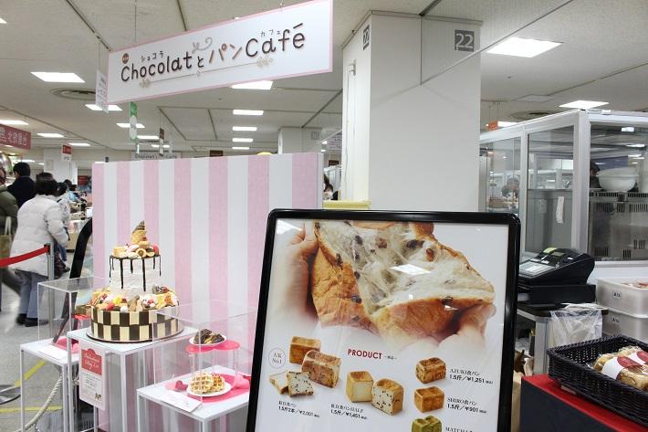 東武百貨店船橋店のショコラとパンカフェ