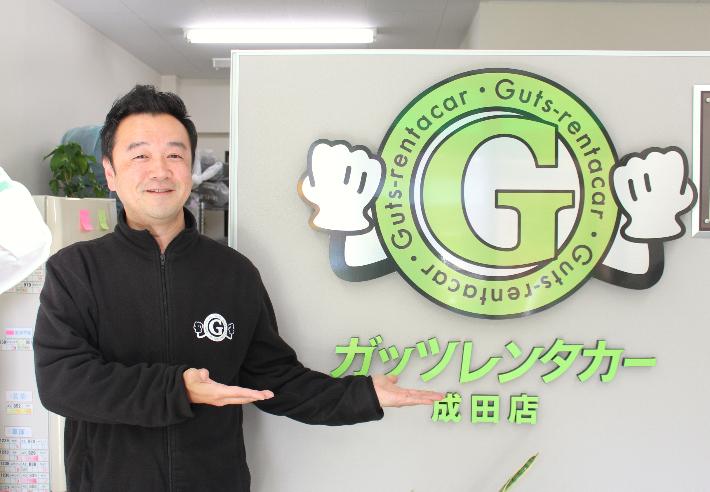 ガッツレンタカー成田店