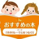 3月のおすすめ本