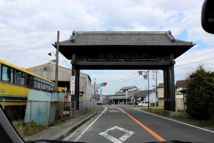 大多喜駅前の門