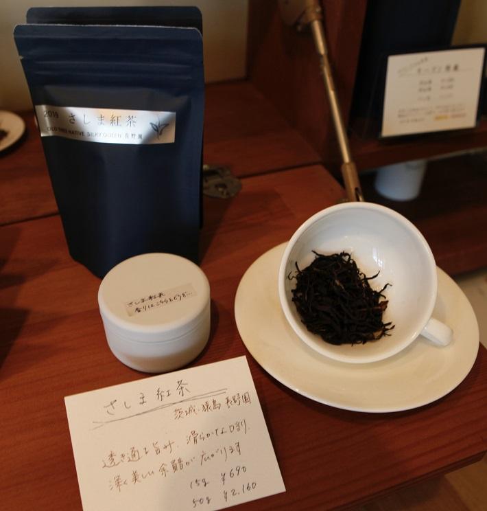 茨城県産の紅茶