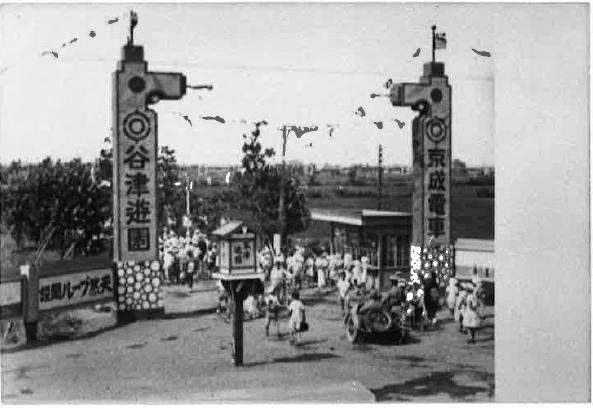 昭和初期の谷津遊園入り口付近