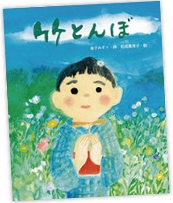 子ども向けのおすすめ絵本:竹とんぼ(岩崎書店)