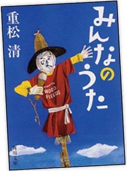【大人向けのおすすめ本3】みんなのうた(角川文庫)