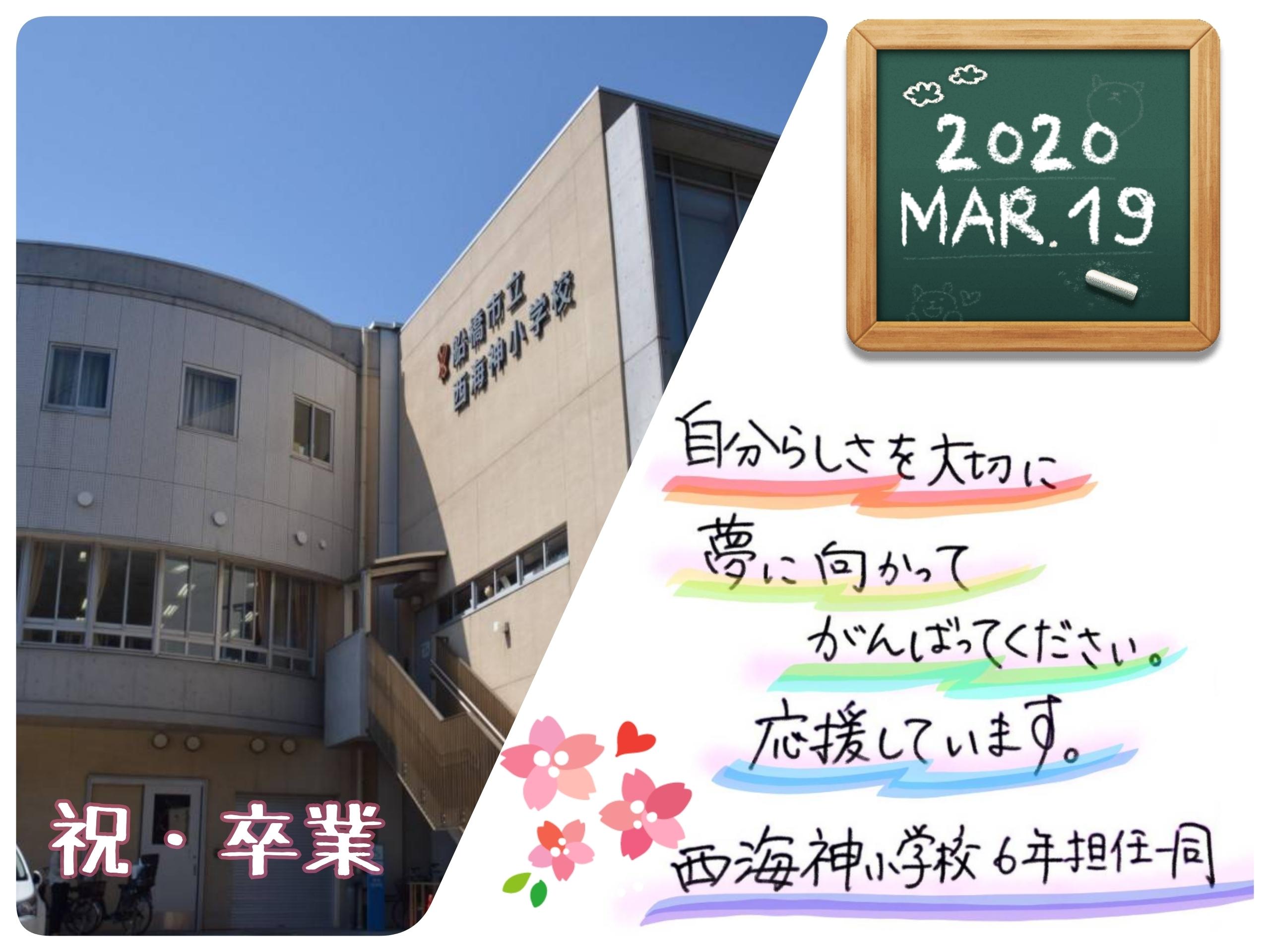 船橋市立西海神小学校の先生から卒業生への直筆お祝いメッセージ
