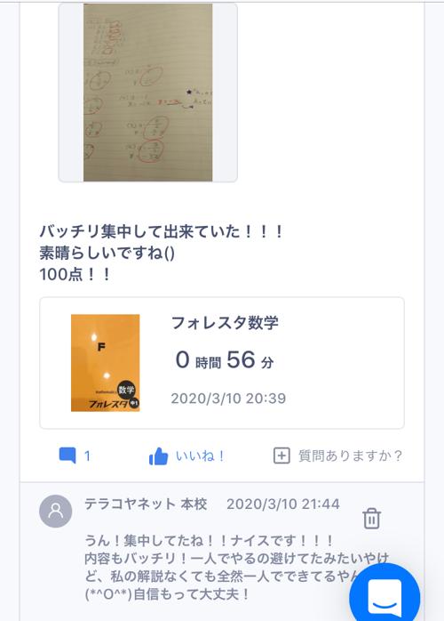 テラコヤイッキュースタディプラスアプリ