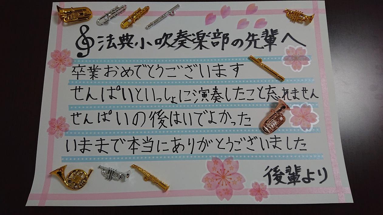 船橋市立法典小学校吹奏楽部の後輩から先輩への手書きメッセージ