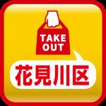 千葉市花見川区のテイクアウト情報