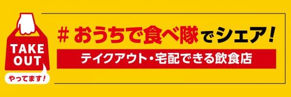 テイクアウト・宅配できる飲食店