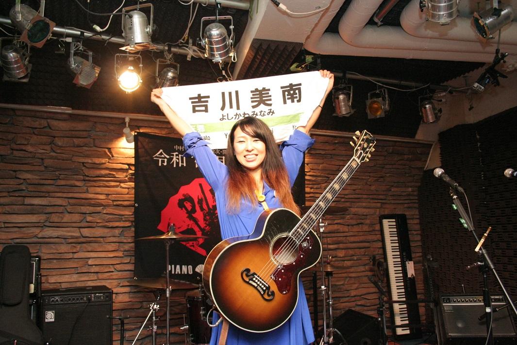 JR武蔵野線の吉川美南駅を歌った「吉川美南」がヒット中の感情突き刺し系シンガーソングライターの間々田優さん