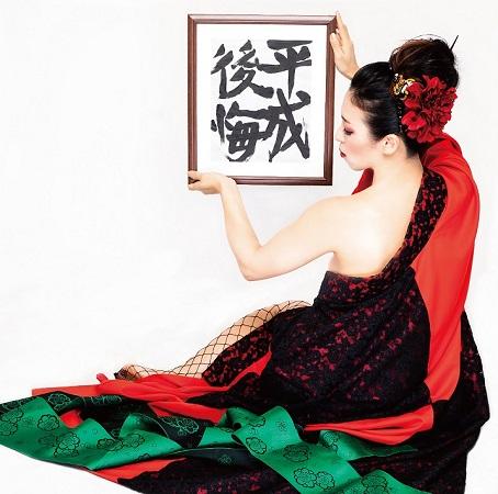 感情突き刺し系シンガーソングライターの間々田優さんのミニアルバム平成後悔