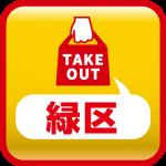 千葉市緑区のテイクアウト情報