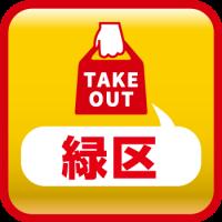 【千葉市緑区】テイクアウト・宅配ができる飲食店まとめ