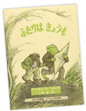 ふたりはきょうも アーノルド・ロベール/作 三木卓/訳 文化出版局