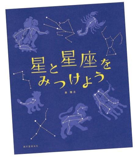 星と星座をみつけよう 森雅之/著 誠文堂新光社