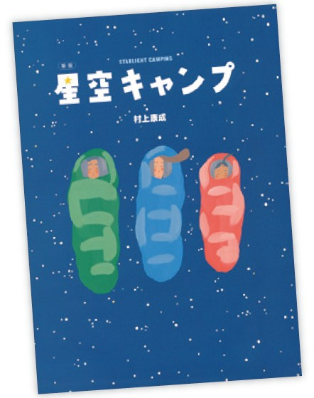 星空キャンプ 村上康成/作 講談社