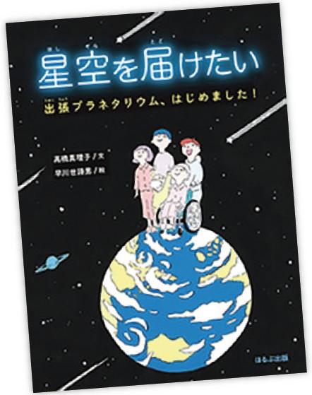 星空を届けたい 髙橋真理子/著 早川世詩男/絵 ほるぷ出版