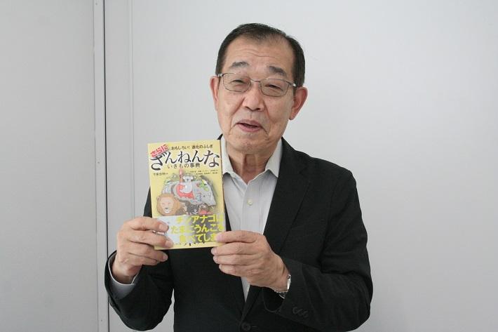 ざんねんないきもの事典最新刊を持つ今泉忠明さん