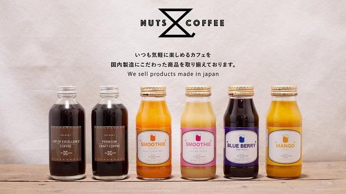 Nuts and Coffeeのラインナップ