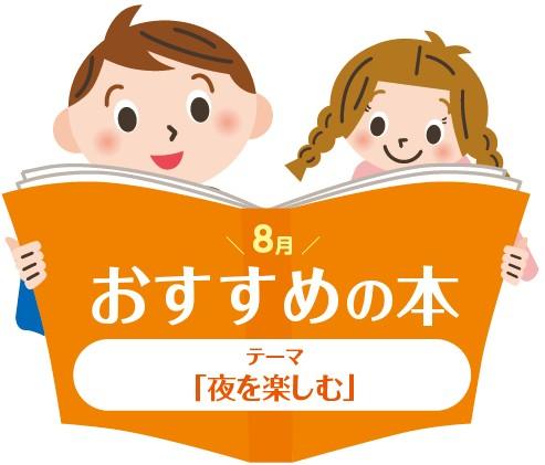 8月のおすすめ本