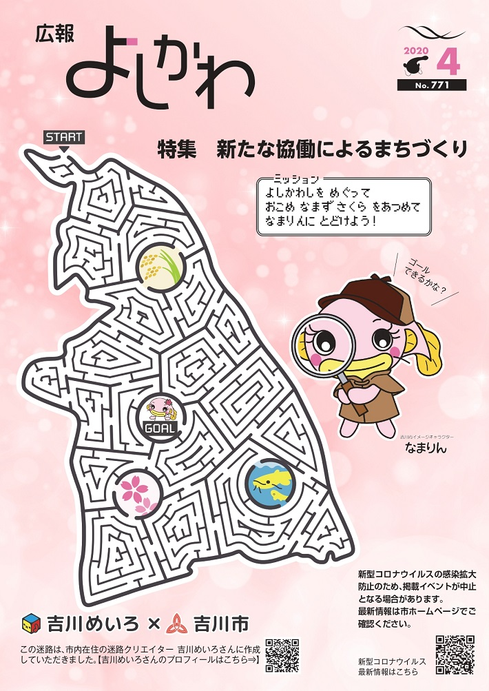 吉川市在住の迷路クリエイターの吉川めいろさんの吉川市の迷路が掲載されている広報よしかわ4月号の表紙